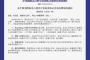中国国家移民管理局取消因私出入境中介机构资格认定